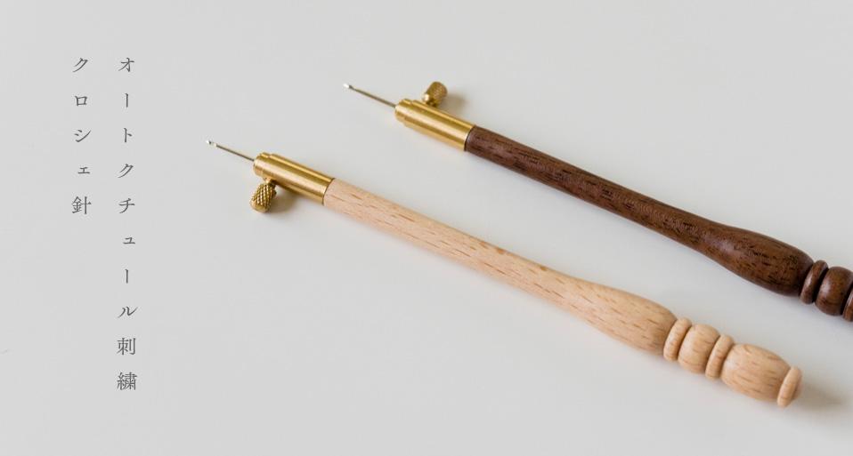 オートクチュール刺繍 クロシェ針